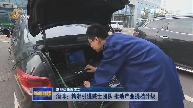 【动能转换看落实】淄博:精准引进院士团队 推动产业提档升级