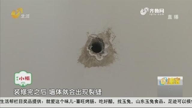 青岛:精装新房交付 墙上留150个洞?