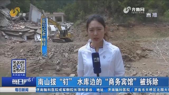 """济南:南山拔""""钉"""" 水库边的""""商务宾馆""""被拆除"""