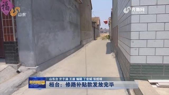 【问政山东·回头看·追踪】桓台:修路补贴款发放完毕