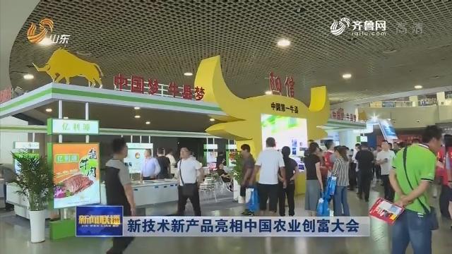 新技术新产品亮相中国农业创富大会
