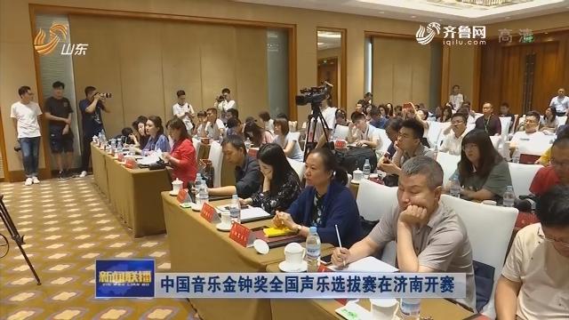 中国音乐金钟奖全国声乐选拔赛在济南开赛
