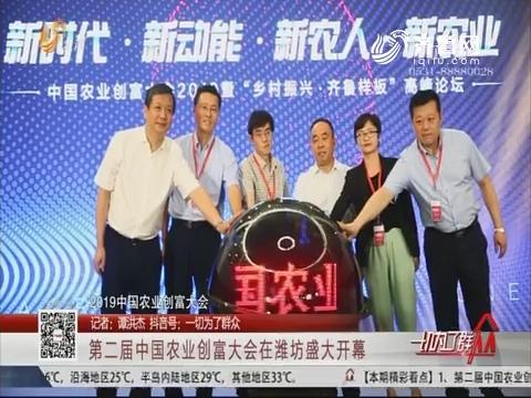 第二届中国农业创富大会在潍坊盛大开幕