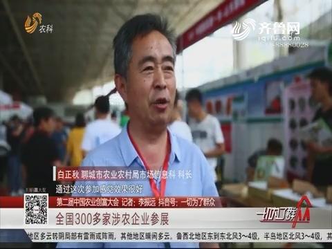 【第二届中国农业创富大会】潍坊:全国300多家涉农企业参展