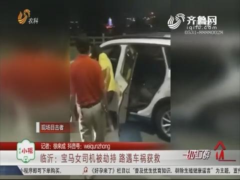 临沂:宝马女司机被劫持 路遇车祸获救
