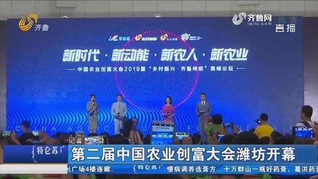 第二届中国农业创富大会潍坊开幕