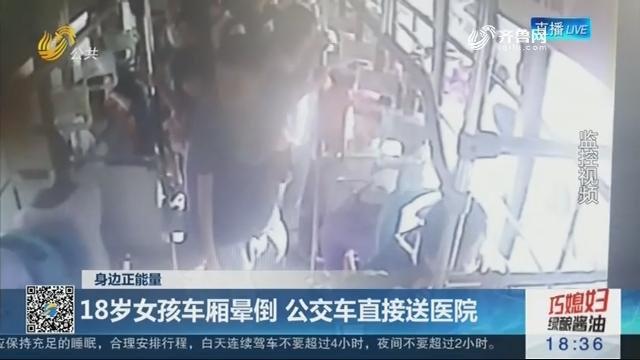 【身边正能量】青岛:18岁女孩车厢晕倒 公交车直接送医院