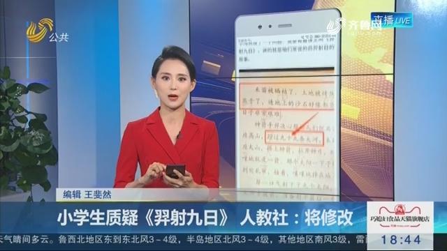 【新说法】小学生质疑《羿射九日》 人教社:将修改