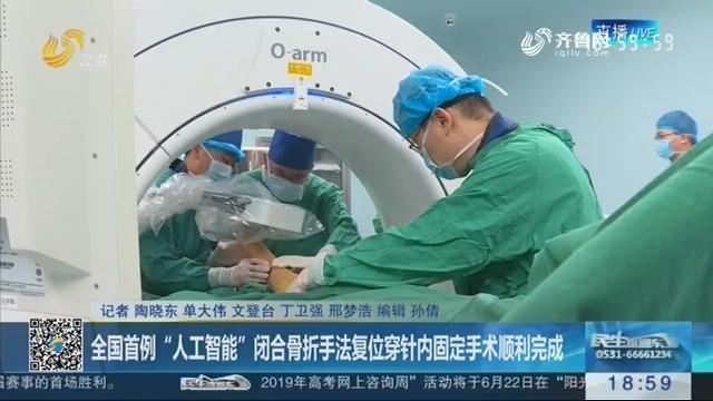 """威海:全国首例""""人工智能""""闭合骨折手法复位穿针内固定手术顺利完成"""