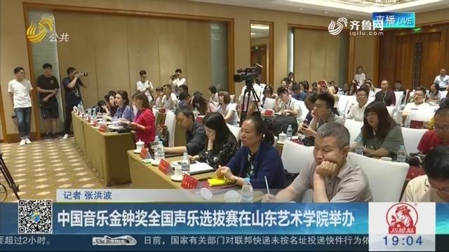 中国音乐金钟奖全国声乐选拔赛在山东艺术学院举办