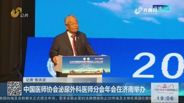 中国医师协会泌尿外科医师分会年会在济南举办