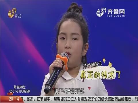 2019年06月15日《超级萌宝秀》完整版