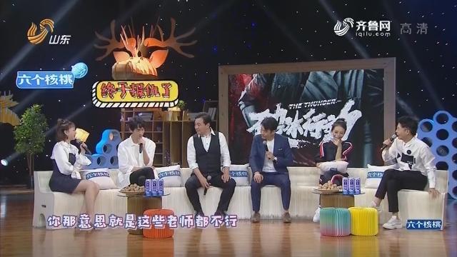 20190615《花漾剧客厅》:公磊解读塔寨村三房头林宗辉