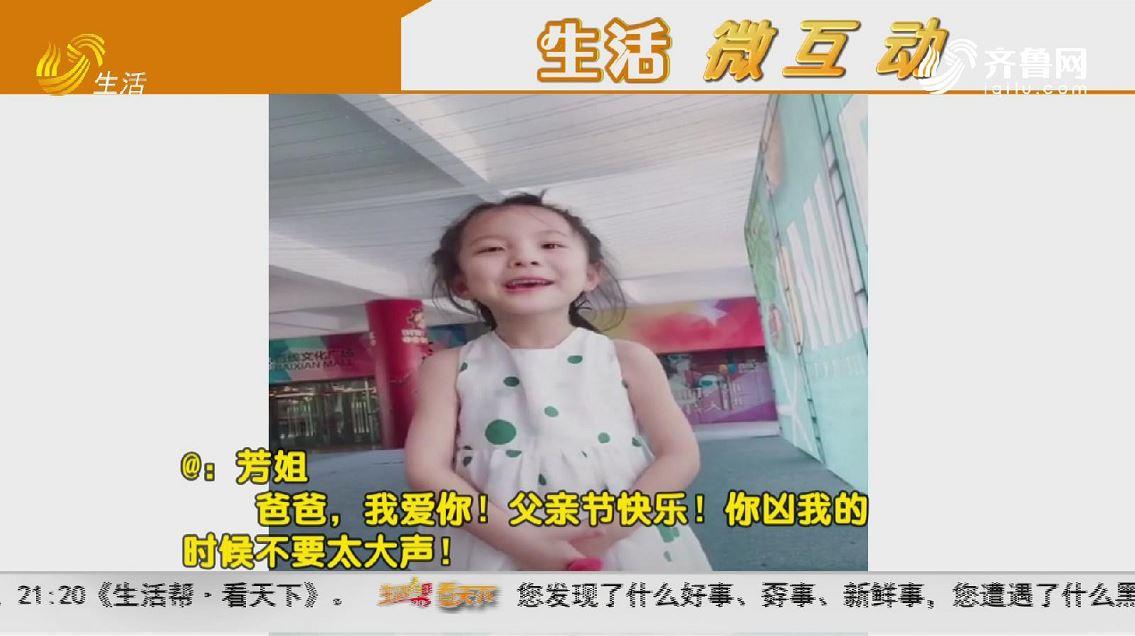 """20190615《生活微互动》:""""我的老爸是超人"""""""