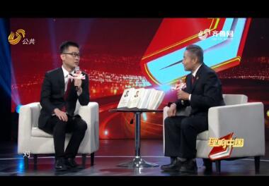 20190615《理响中国》:红色基因 代代相传