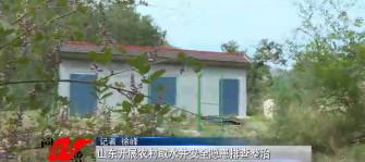 《问安齐鲁》06-15播出《山东开展农村取水井安全隐患排查整治》