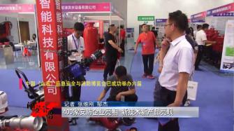 《问安齐鲁》06-15播出《400家安防企业亮相  新技术新产品亮眼》