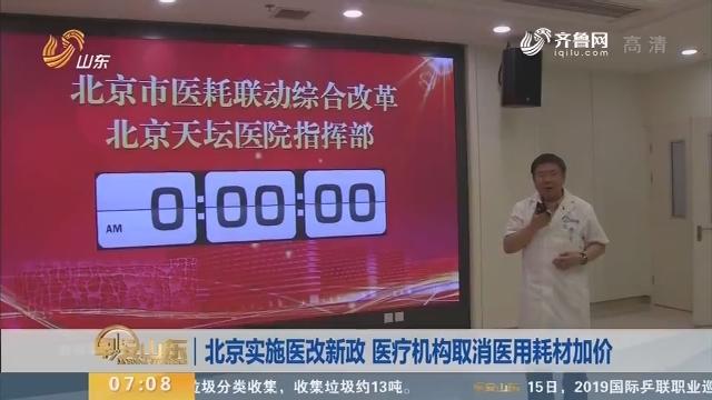 北京实施医改新政 医疗机构取消医用耗材加价