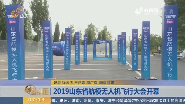 【闪电新闻客户端】2019山东省航模无人机飞行大会开幕