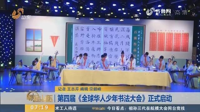 第四届《全球华人少年书法大会》正式启动
