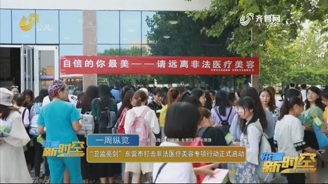 """""""卫监亮剑""""东营市打击非法医疗美容专项行动正式启动"""