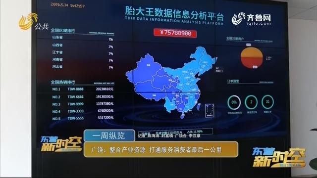 广饶:整合产业资源 打通服务消费者最后一公里