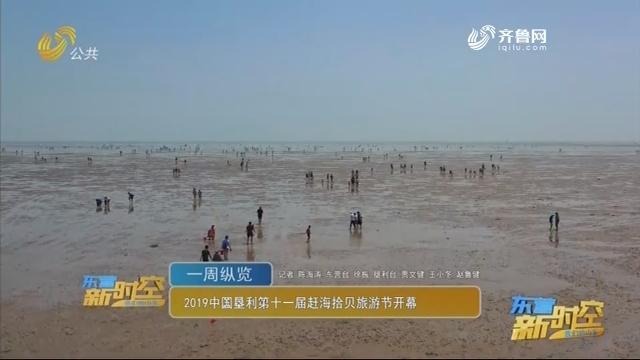 2019中国垦利第十一届赶海拾贝旅游节开幕
