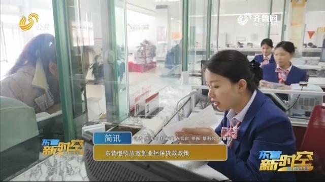 东营继续放宽创业担保贷款政策