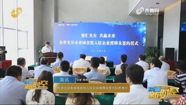 东营光谷未来城首批入驻企业授牌及签约仪式举行