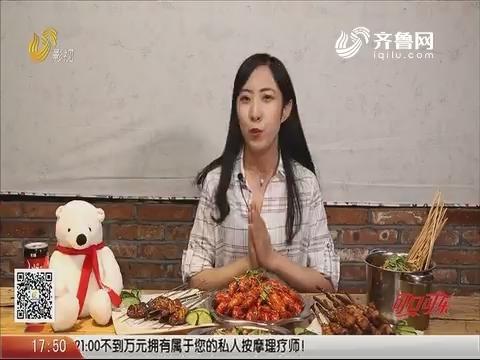 20190616《你消费我买单之食话食说》:(济南)那些执着于口味的餐厅