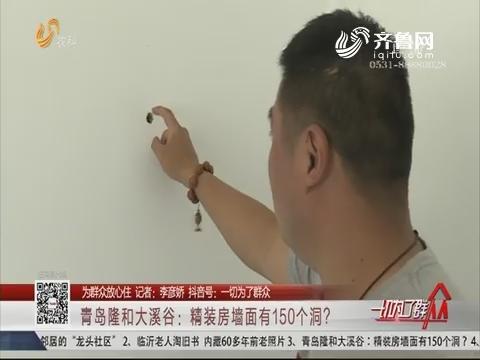 【为群众放心住】青岛隆和大溪谷:精装房墙面有150个洞?