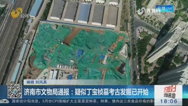 济南市文物局通报:疑似丁宝桢墓考古发掘已开始