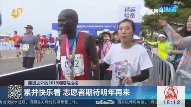 【跑道之外的2019海阳马拉松】累并快乐着 志愿者期待2020年再来