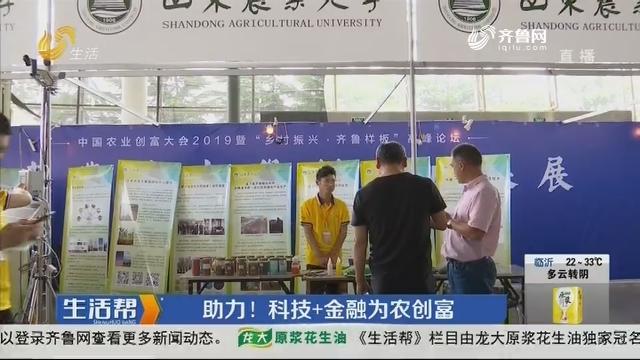 潍坊:助力!科技+金融为农创富