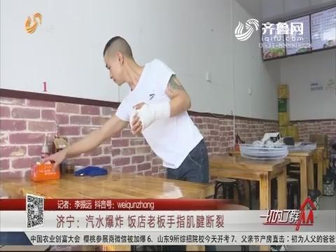 济宁:汽水爆炸 饭店老板手指肌腱断裂