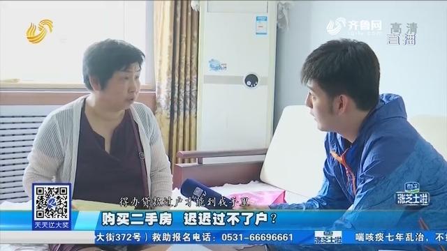 济南:购买二手房 迟迟过不了户?
