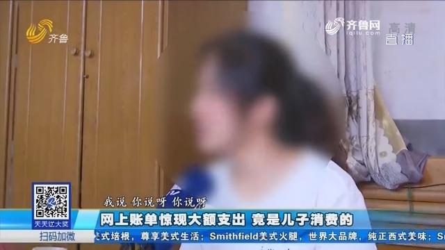 济南:网上账单惊现大额支出 竟是儿子消费的
