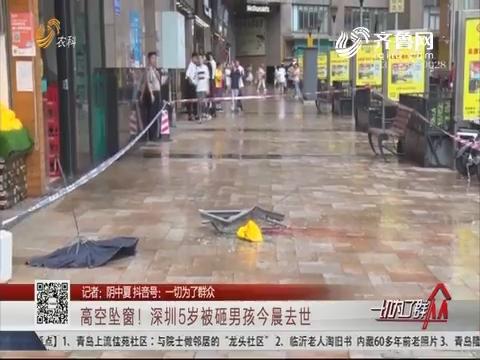 高空坠窗!深圳5岁被砸男孩今晨去世