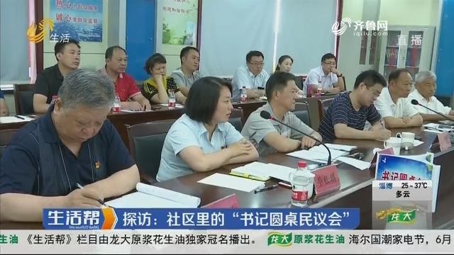 """济南:探访——社区里的""""书记圆桌民议会"""""""