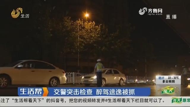 青岛:交警突击检查 醉驾逃逸被抓