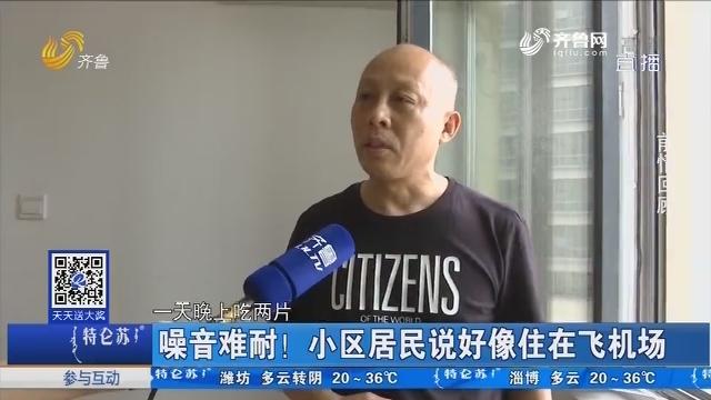 济南:噪音难耐!小区居民说好像住在飞机场