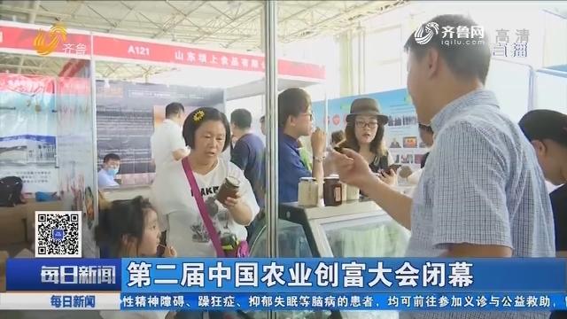 潍坊:第二届中国农业创富大会闭幕