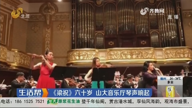 济南:《梁祝》六十岁 山大音乐厅琴声响起