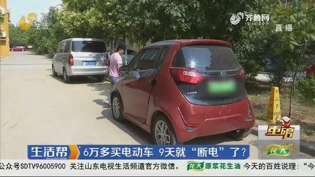 """【重磅】枣庄:6万多买电动车 9天就""""断电""""了?"""