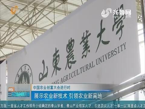【中国农业创富大会进行时】展示农业新技术 引领农业新高地