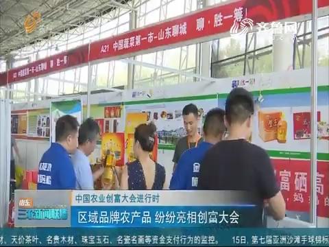 【中国农业创富大会进行时】区域品牌农产品 纷纷亮相创富大会