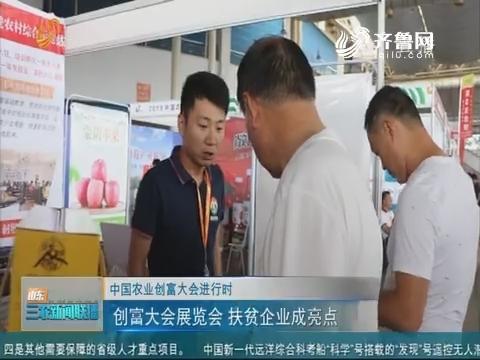 【中国农业创富大会进行时】创富大会展览会 扶贫企业成亮点