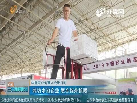【中国农业创富大会进行时】潍坊本地企业 展会格外抢眼