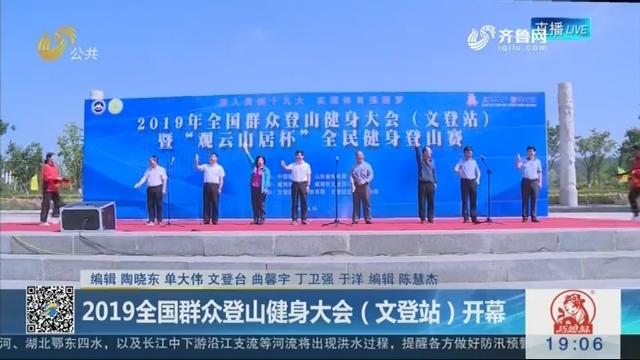 2019全国群众登山健身大会(文登站)开幕