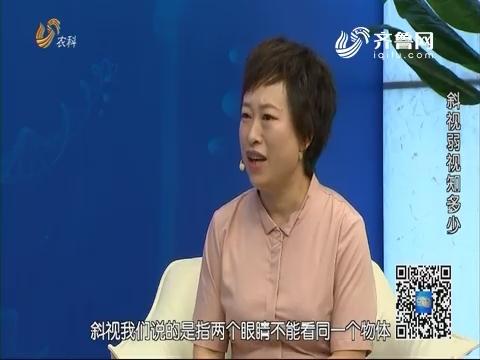 20190616《名医话健康》:名医卢秀珍——斜视弱视知多少